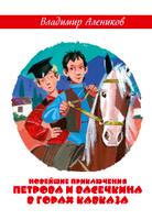 Купить Новейшие приключения Петрова и Васечкина в горах Кавказа, Приключения и путешествия
