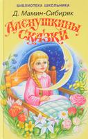 Купить Алёнушкины сказки, Книжные серии для школьников