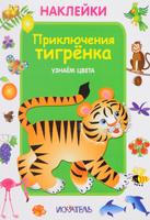 Купить Приключения тигрёнка. Узнаём цвета. Наклейки, Цвета. Формы.