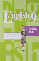 Купить English 9: Activity Book / Английский язык. 9 класс. Рабочая тетрадь, Федеральный перечень учебников 2017/2018