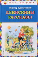 Купить Денискины рассказы. Иллюстрации В. Канивца, Рассказы