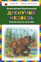 Купить Дремучий медведь. Рассказы и сказки, Повести и рассказы о животных