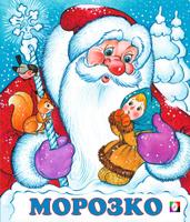 Купить Морозко, Русские народные сказки