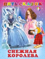 Купить Снежная королева, Все сказки мира
