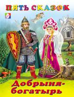 Купить Добрыня-богатырь, Русская литература для детей