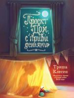 Купить Проект Дом с привидениями , Зарубежная литература для детей