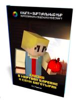 Купить Сказка о мертвой царевне и семи богатырях в Minecraft, Русская классика для детей