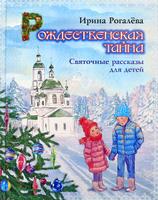 Купить Рождественская тайна. Святочные рассказы для детей, Русская литература для детей