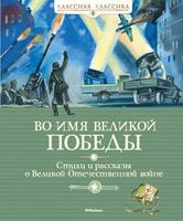 Купить Во имя Великой Победы, Сборники прозы