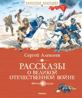 Купить Рассказы о Великой Отечественной войне, Историческая проза