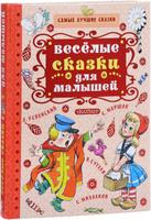 Купить Весёлые сказки для малышей, Русская литература для детей