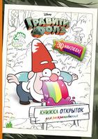 Купить Гравити Фолз. Книжка открыток для раскрашивания (+ наклейки), Книжки с наклейками