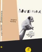 Купить Дашенька, или История щенячьей жизни, Зарубежная литература для детей