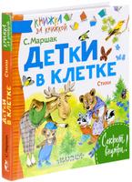 Купить Детки в клетке, Русская поэзия