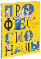 Купить Профессионалы, Русская литература для детей