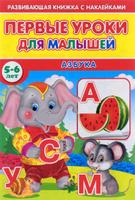 Купить Первые уроки для малышей. 5-6 лет. Азбука (+ наклейки), Книжки с наклейками