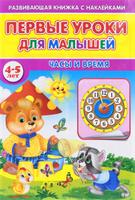 Купить Первые уроки для малышей. 4-5 лет. Часы и время (+ наклейки), Книжки с наклейками