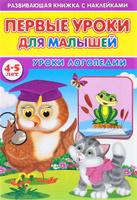 Купить Первые уроки для малышей. 4-5 лет. Уроки логопедии (+ наклейки), Книжки с наклейками