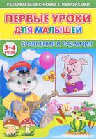 Купить Первые уроки для малышей. 3-4 года. Сравнения и различия (+ наклейки), Книжки с наклейками