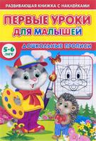 Купить Первые уроки для малышей. 5-6 лет. Дошкольные прописи (+ наклейки), Книжки с наклейками