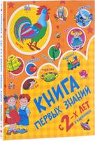 Купить Книга первых знаний, Познавательная литература обо всем
