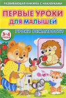 Купить Первые уроки для малышей. 3-4 года. Уроки вежливости (+ наклейки), Книжки с наклейками