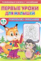 Купить Первые уроки для малышей. 5-6 лет. Развиваем внимание (+ наклейки), Книжки с наклейками