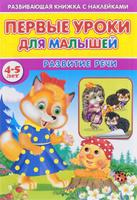 Купить Первые уроки для малышей. 4-5 лет. Развитие речи (+ наклейки), Книжки с наклейками