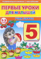 Купить Первые уроки для малышей. 2-3 года. Учим цифры (+ наклейки), Книжки с наклейками