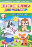 Купить Первые уроки для малышей. 3-4 года. Уроки труда (+ наклейки), Книжки с наклейками