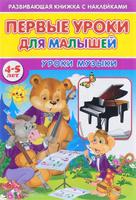Купить Первые уроки для малышей. 4-5 лет. Уроки музыки (+ наклейки), Книжки с наклейками