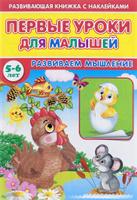 Купить Первые уроки для малышей. 5-6 лет. Развиваем мышление (+ наклейки), Книжки с наклейками