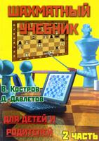 Купить Шахматный учебник для детей и родителей. Часть 2, Спорт для детей