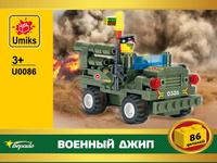 Купить Umiks Конструктор Военный джип U0086, LIAN HUAT HANG LTD, Конструкторы