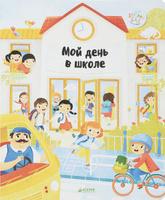 Купить Мой день в школе, Книга-игра