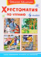 Купить Хрестоматия по чтению. 4 класс, Книжные серии для школьников
