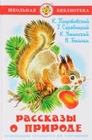 Купить Рассказы о природе, Книжные серии для школьников