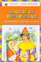 Купить Василиса Прекрасная. Волшебные русские сказки, Русские народные сказки