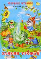 Купить Зайкин урожай, Первые книжки малышей