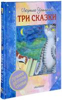 Купить Три сказки, Русская литература для детей