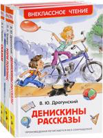 Купить Денискины рассказы. Мэри Поппинс. А. С. Пушкин. Сказки (комплект из 3 книг), Зарубежная литература для детей