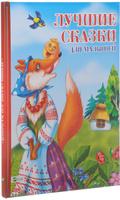 Купить Лучшие сказки для малышей, Русские народные сказки