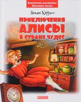 Купить Приключения Алисы в стране чудес, Зарубежная литература для детей