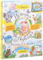 Купить История про Поросенка, Русская литература для детей