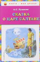 Купить Сказка о царе Салтане, Русская классика для детей