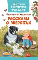 Купить Рассказы о зверятах, Повести и рассказы о животных