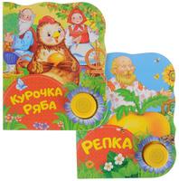 Купить Курочка ряба. Репка (комплект из 2 книг), Первые книжки малышей
