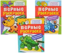 Купить Первые раскраски (комплект из 3 книг), Раскраски на любой вкус