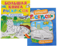 Купить Большие раскраски для мальчиков (комплект из 2 книг), Раскраски на любой вкус