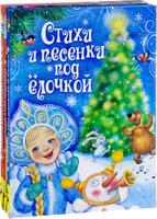 Купить Азбука Деда Мороза. Стихи и песенки под елочкой. Подарок Деда Мороза (комплект из 3 книг), Сборники стихов